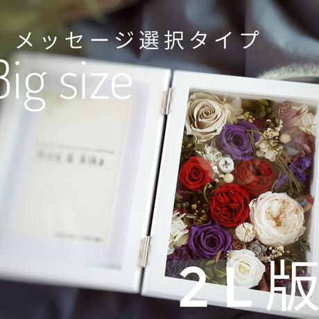 【簡易メッセージ】フォトフレームアレンジメントBig(2L版)