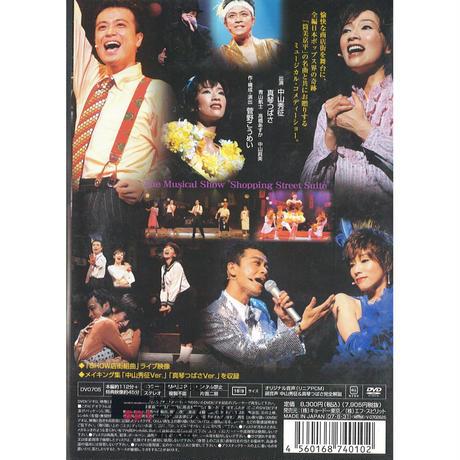 DVD【SHOW店街組曲】