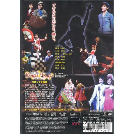 DVD【わが歌ブギウギ-笠置シヅ子物語-】