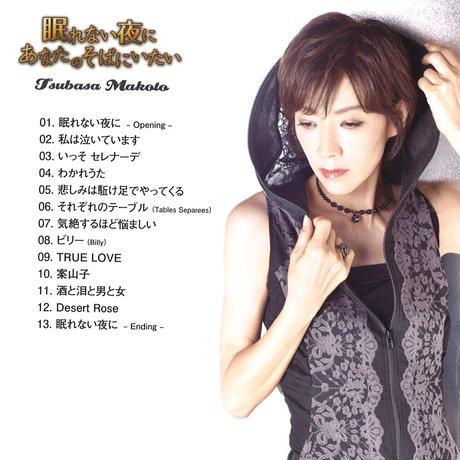 アルバムCD【眠れない夜にあなたのそばにいたい(通常盤)】