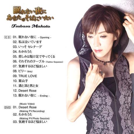 アルバムCD・DVD【眠れない夜にあなたのそばにいたい(初回盤DVD付)】