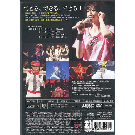 DVD【25周年 Live TSUBASA To be to be more to be】