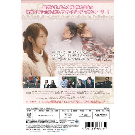 真琴つばさ出演映画  DVD【恋するナポリタン】