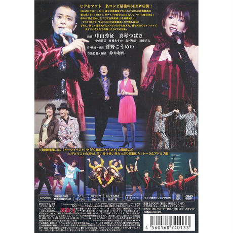 DVD【SHOW店街組曲-THE BEST-】
