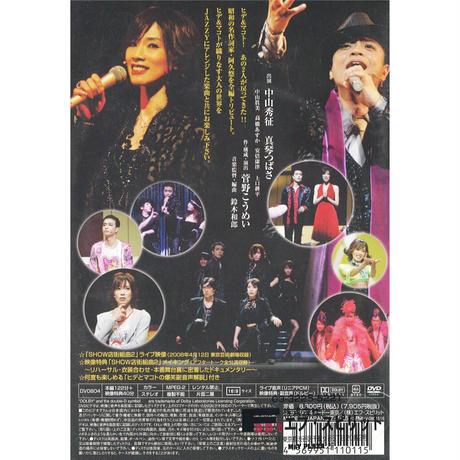 DVD【SHOW店街組曲2】