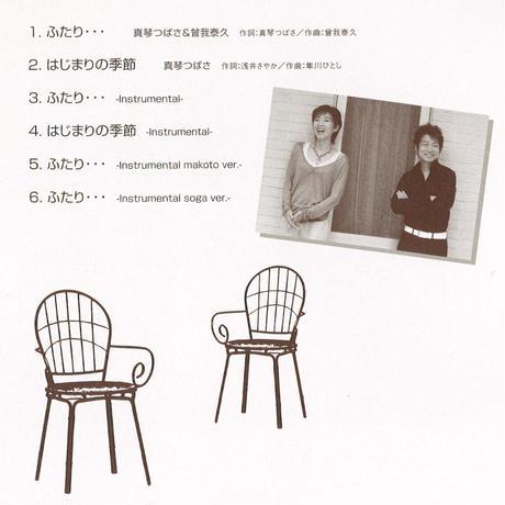 シングルCD【ふたり…/はじまりの季節】 真琴つばさ&曾我泰久