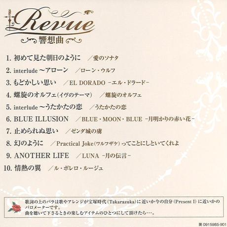 アルバムCD【Revue~響想曲~】