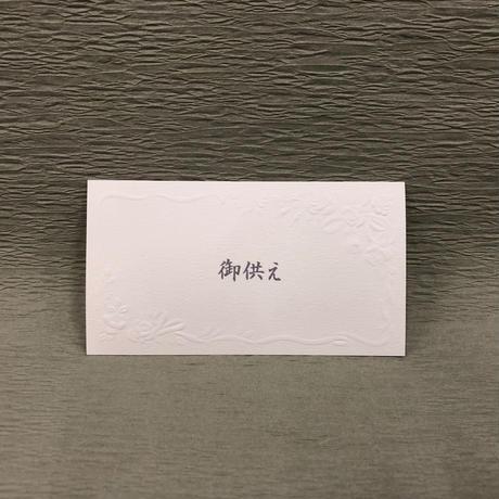 お供え用メッセージカード オプション