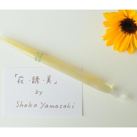 ガラスペン「花・誘・美」by ShokoYamazaki