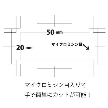 【HT-01-5】撤去用仕分シール - 廃棄