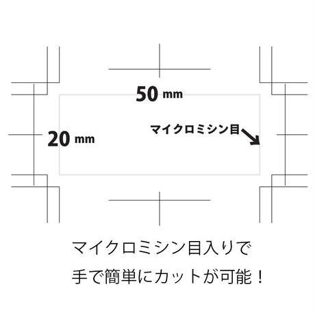 【HT-03-5】撤去用仕分シール - 残置