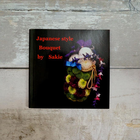 photo book 『Japanese style Bouquet by Sakie 』hard type