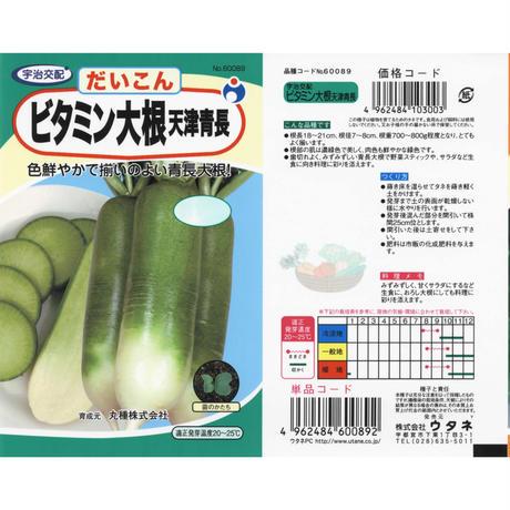 ビタミン大根 天津青長 / 送料込 7g ギフト