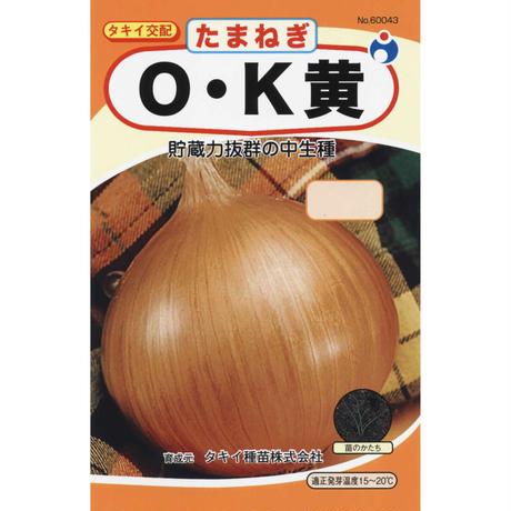 タキイ交配O・K黄玉ねぎ / 送料込 4g ギフト