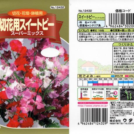 切花用スイートピースーパーミックス / 送料込 種セット 5g ギフト