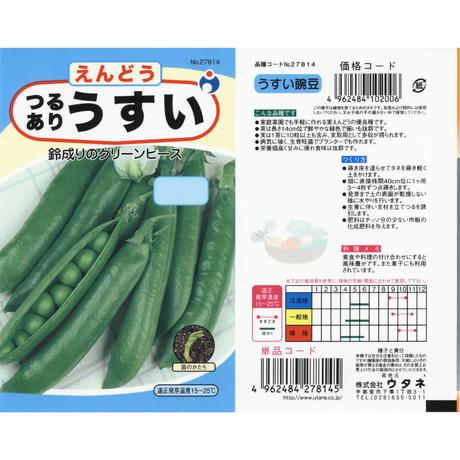 つるありうすいえんどう豆 / 送料込 26g ギフト