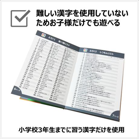 【到着日指定可能】はなそBOOK/指定日に届けたいギフトにおすすめ