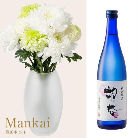 菊と酒 HanaVi -MANKAI-ホワイトグリーン系×三芳菊【特別純米】
