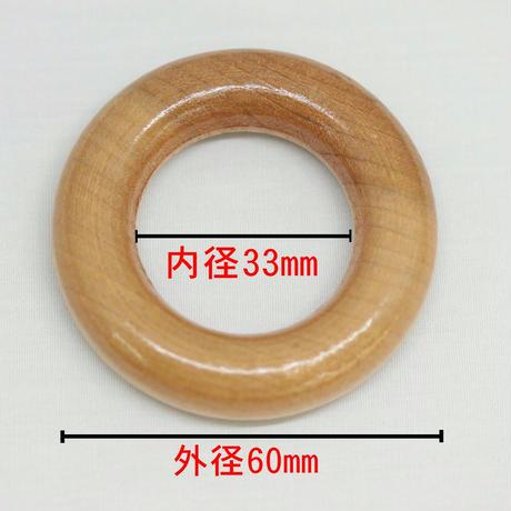 木工リング 6cm