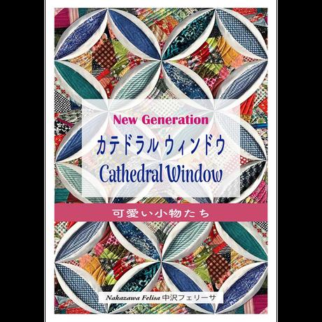 キルト本 Cathedral window book カテドラルウィンドウ