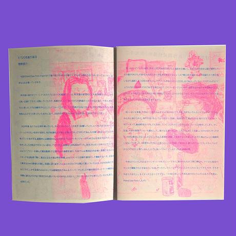 Hand Saw Press Paper vol.02  〜F/T20 とびだせ!ガリ版印刷発信基地ふりかえり号〜