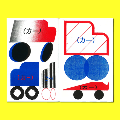 SUPER DUPER PAPER DRIVER スーパーデューパーペーパードライバー / Shun Sasaki 佐々木俊
