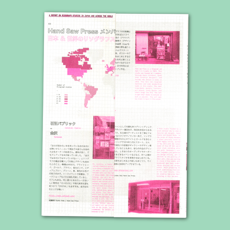The World's Risograph Movements and the Possibility of Small Print Studios [Japanese/English]