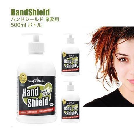 HandShield 業務用 500ml ボトル 3本セット