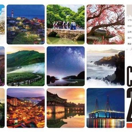 2020年版ハングル月暦 (カレンダー) 卓上:全4種類