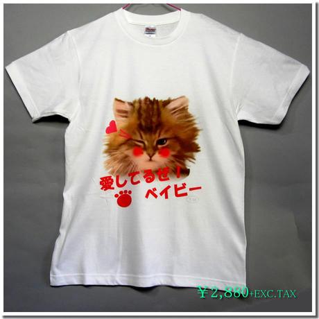 仔猫のデザインTシャツ(愛情編) 着心地の良い定番Tシャツにペルシャネコの仔猫をモチーフに愛を告白する様子をパロディ化したコミカルなデザイン。