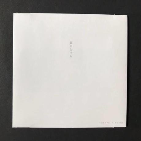 【CD-R】森のとびら