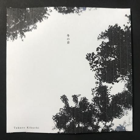【CD-R】冬の音