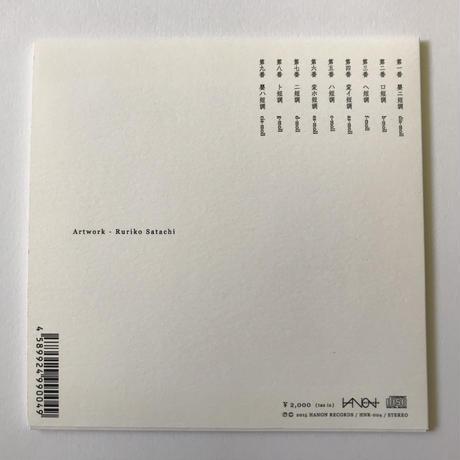 Takuro Kikuchi  / 3rd album『ピアノのための9つの小品』