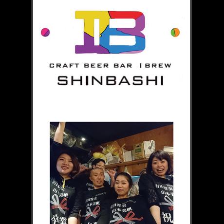 IBREW新橋駅前店×反射炉ビヤ 愛ぶりゅうのアップルパイヘイジー   4本 セット
