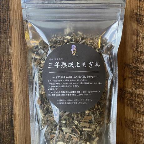 三年熟成よもぎ茶(茶葉50g)