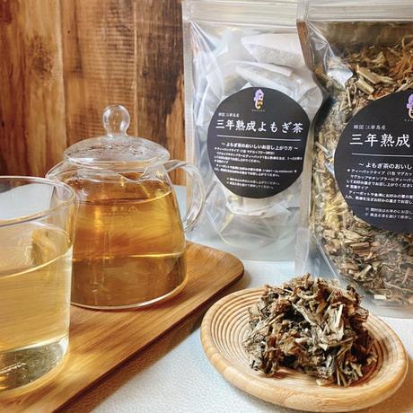 三年熟成よもぎ茶(ティーパック10包)