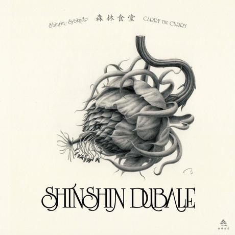 深森ダブエール(shin shin dub ale)