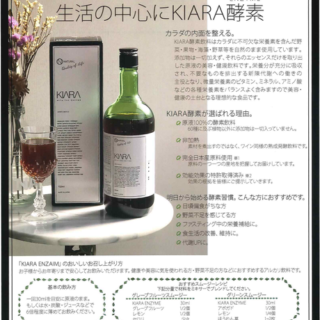 KIARA ENZYME 植物発酵飲料 ×3本お得セット