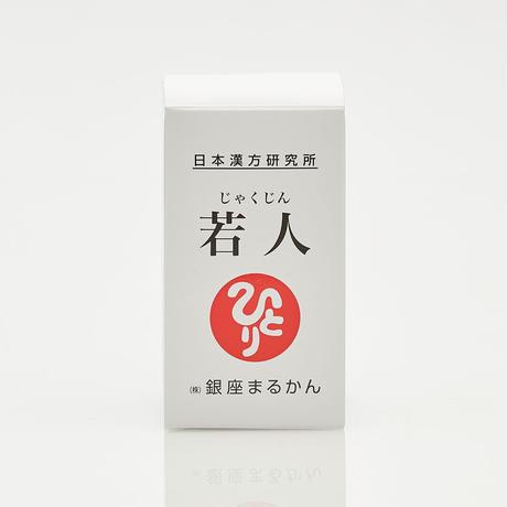 若人(じゃくじん)