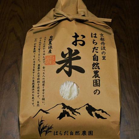 八分つき2.5kg(令和2年産・自然農法・無農薬米 にこまる)