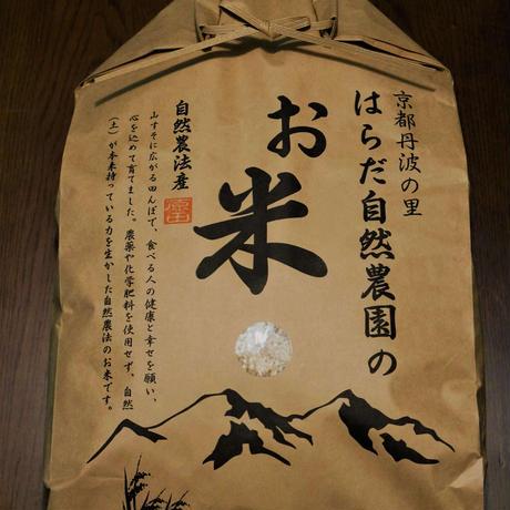 八分つき8kg(令和元年産・自然農法・無農薬米 にこまる)
