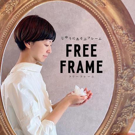 FREE  FRAME-じゆうにあそぶフレーム-