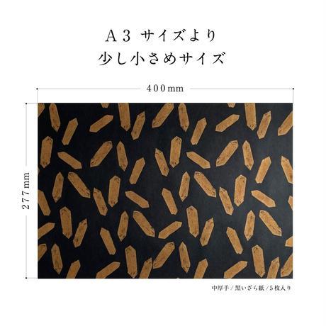 GOLD KOSEKI  包装紙 5枚セット