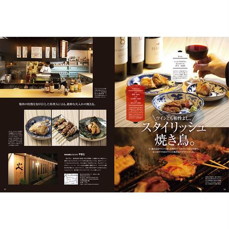 【電子書籍】月刊タウン情報おかやま 12月号