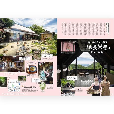 【送料無料】月刊タウン情報おかやま 8月号