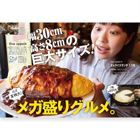 【電子書籍】月刊タウン情報おかやま 2月号
