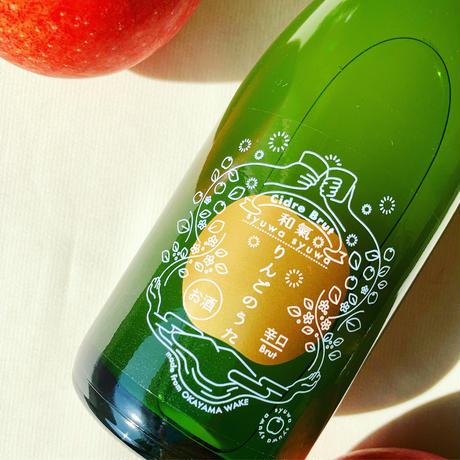 """りんごのシードル「和氣""""syuwasyuwa""""りんごのうた」 和気町特産品づくり研究会"""