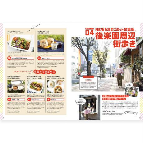【電子書籍】月刊タウン情報おかやま 5月号