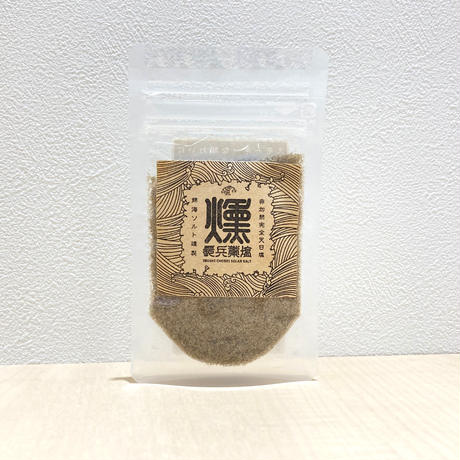 非加熱完全天日塩『燻(いぶし)』50g 錦海ソルト