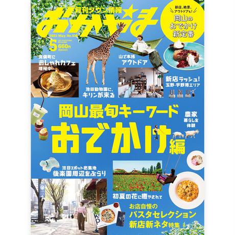 【送料無料】月刊タウン情報おかやま 5月号